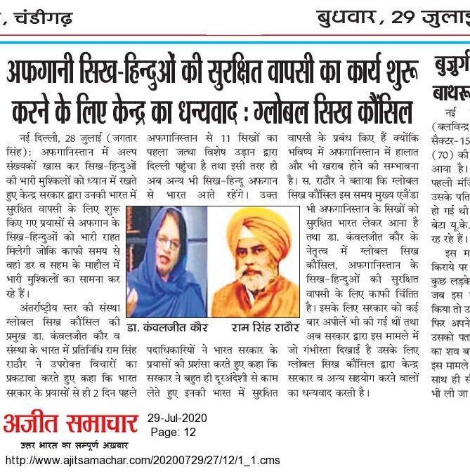 GSC Thanks Govt. OF India on commencing the operation of bringing back sikh and hindus form Afganistan to India.