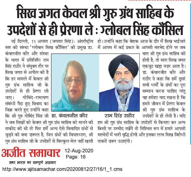 sikh community should only be inspired by teachings of sri guru granth sahib ji- global sikh council